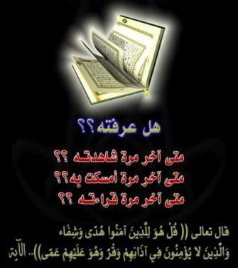بقلمي::هجر القرآن‼️